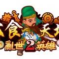 吞食2亂世Logo