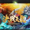 決戰天龍 (1)