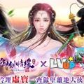 2016_8_23_LVUP_FB活動_840x428