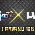 2017_1_12_LVUP_FB活動_840x428