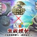 2017_1_26_LVUP_FB活動_840x428