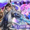 圖1-《誅仙》手遊搶先揭露全新版本「王者爭鋒」將於三月登場