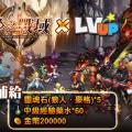 2017_3_27_LVUP_FB活動_840x428