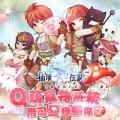 版本與全球同步《RO仙境傳說:守護永恆的愛》寵物情人正式上線
