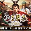 三國志虛寶lvup-840x428_1