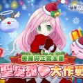 《Ro仙境傳說Web》推出「聖誕甜心大作戰」系列活動,各式寶箱等你拿!