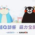 《海島紀元》×熊本熊