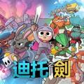 【KOMOE GAME新聞稿用圖01】《迪托之劍》繁中版Android、iOS雙平台預訂 10 月 18 日火熱開跑!