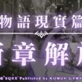 【KOMOE GAME 新聞稿用圖01】《死亡愛麗絲》現實篇 睡美人、仙度瑞拉全新職業解放 10 月 17 日正式登場!