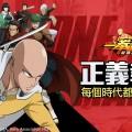 【新聞稿用圖01】《一拳超人:最強之男》繁體中文版事前登錄開啟!Facebook官方粉絲團、精彩事前登錄活動 12月 10 日即刻展開!