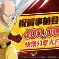 【GAMENOW新聞稿用圖01】《一拳超人:最強之男》強勢襲捲臺港澳遊戲市場!事前登錄突破40萬人次預約!