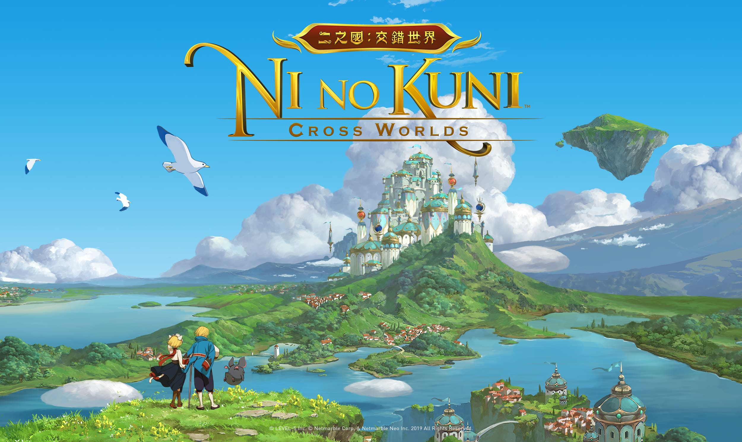 03.Ni no Kuni Cross Worlds