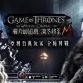 圖1《權力的遊戲:凜冬將至M》亞洲跨境狂戰 百萬領主全境開打