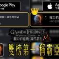 圖1《權力的遊戲:凜冬將至M》強勢霸佔雙平台下載排行榜第一名