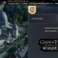圖1:《權力的遊戲:凜冬將至M》使館主要任務為協防盟友