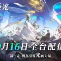 (圖1:《白夜極光》將在9月16日於台港澳同步上市)